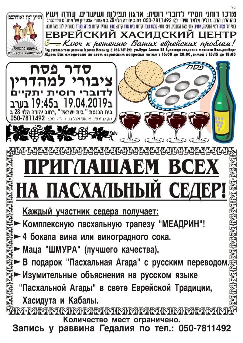Seder Pesah