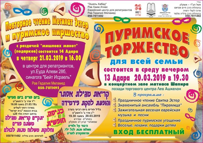 Purim celebration